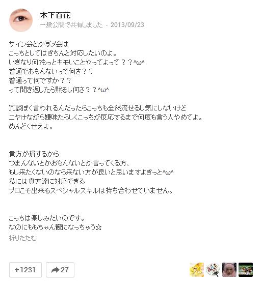 木下百花 - Google+