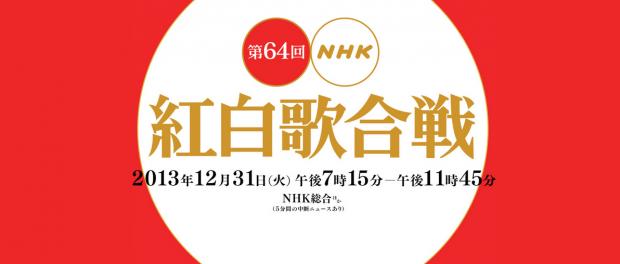 """【テレビ】NHK紅白歌合戦、放送時間決定 3年連続4時間半で""""対決""""意識"""