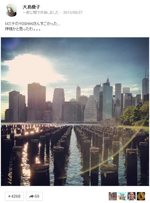 大島優子 - Google+