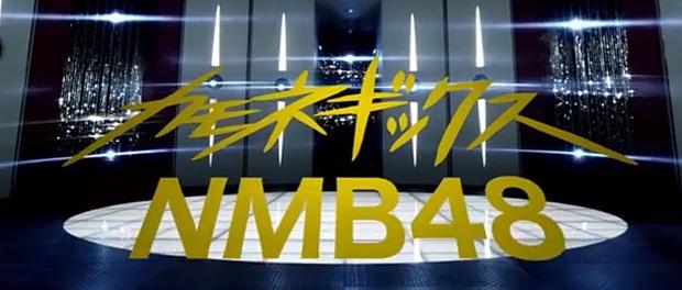 【動画】NMB48の新曲wwwwwカモがネギしょってウェルカムwwwwwwwwwww