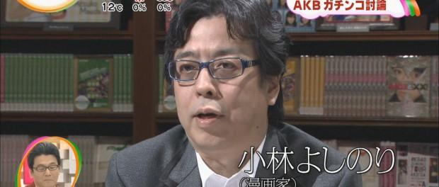 小林よしのり(60) AKBのCD 500枚購入「わしの大量購入は良い子の買い方!布教に使ってるからなああ!」