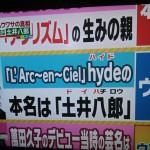【ミヤネ屋】hydeの本名は「土井八郎」。ウソかホントか → 本名公開 → 一部ヲタが激おこぷんぷん丸wwwwww
