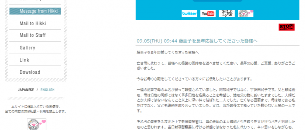 藤圭子さんの遺言書あった…宇多田ヒカルが明かす「母らしい遺言書」