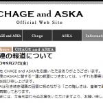 【今更?】ASKAが公式コメントを発表し薬物疑惑を否定 「違法なことは一切やっていません」