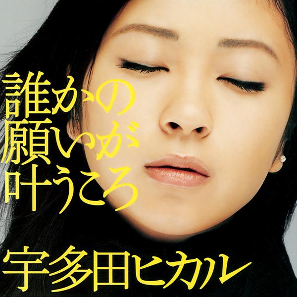 Image result for utada hikaru dareka no negai ga kanau koro
