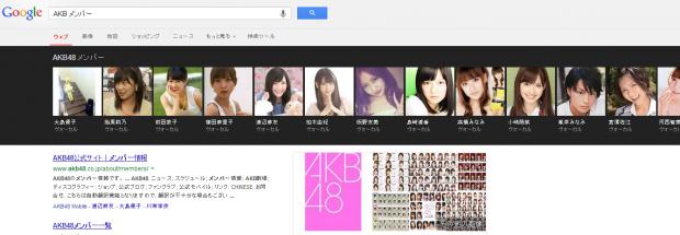 AKB メンバー - Google 検索
