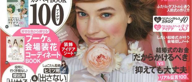 ゼクシィ買って、木村カエラのバタフライをBGMにヨガしながらアロマを楽しんでるのに結婚できない お金返して!