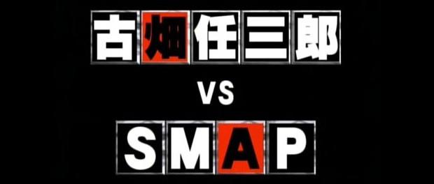 『古畑任三郎 VS SMAP』の続編を生放送ドラマで放送 フジ「どや!おまいら見たいだろ?」