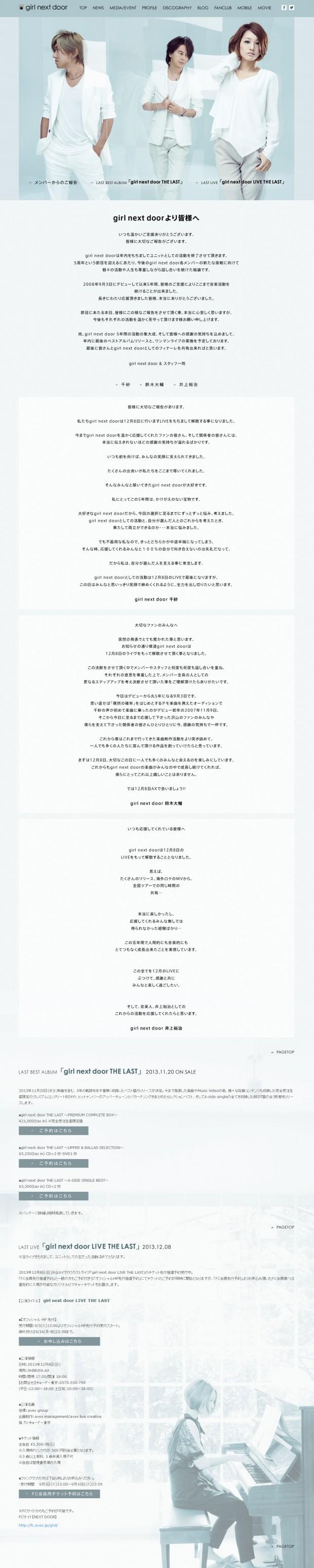 girl next door official site - 解散コメント全文