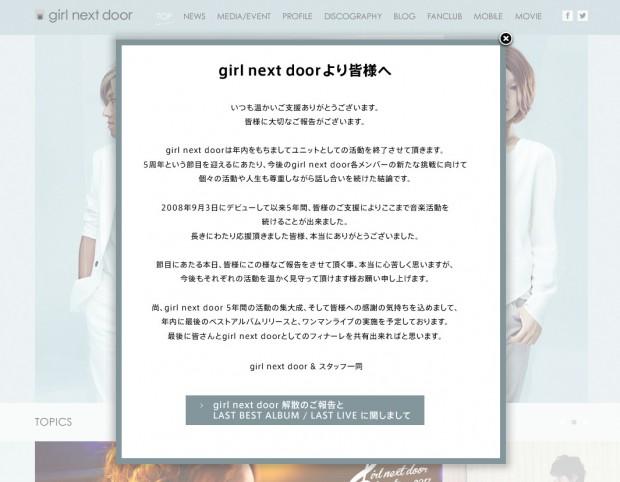 girl next door official site