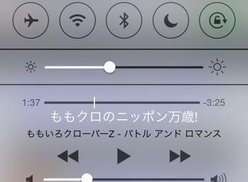iOS7の音楽プレーヤー使いづらすぎじゃね?