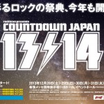 「COUNTDOWN JAPAN 13/14」第1弾でMWAM、民生、まさよし、HIATUSら23組