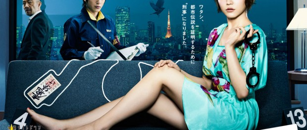 【ドラマ】「Perfume」が主題歌!長澤まさみ主演 ドラマ「都市伝説の女 Part2」(10/11開始)