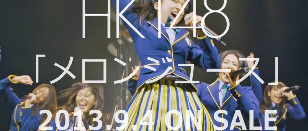 【オリコン】HKT48のシングル「メロンジュース」、デビューから2作連続首位 女性グループ史上2組目の快挙…9/16付オリコン週間ランキング【動画】