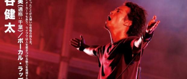 【俳優】桐谷健太がCDデビュー!「THEイナズマ戦隊」が楽曲提供
