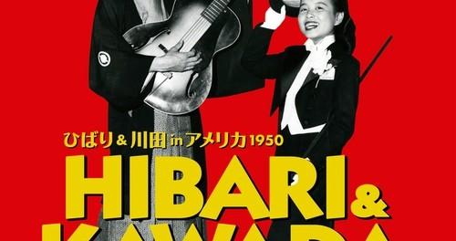 【昭和】13歳の美空ひばりさん、初の海外公演の音源がCDに!…9月18日にリリースされる「ひばり&川田inアメリカ 1950」