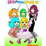 桜塚やっくんが所属していた美女♂menZメンバー、コメント発表…悲しみこらえ前へ