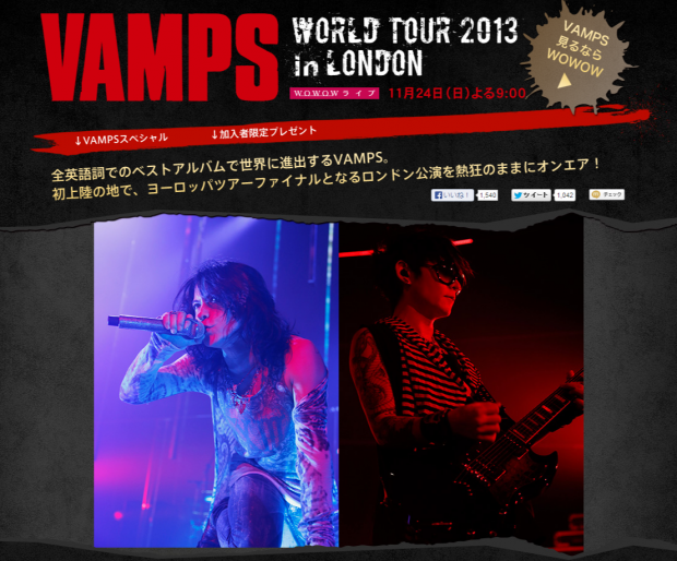 VAMPS WORLD TOUR 2013 in LONDON|WOWOWオンライン