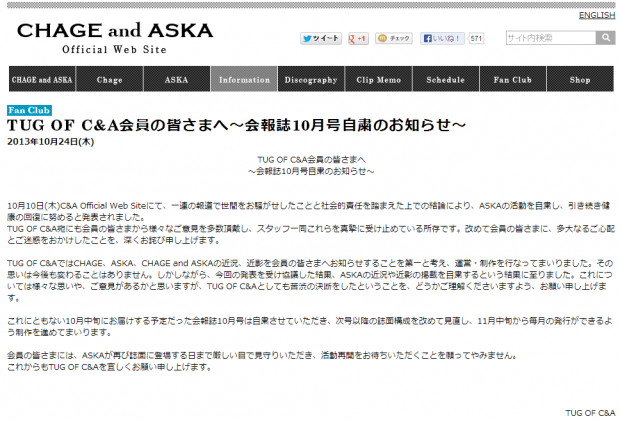 TUG OF C A会員の皆さまへ~会報誌10月号自粛のお知らせ~ « CHAGE and ASKA Official Web Site