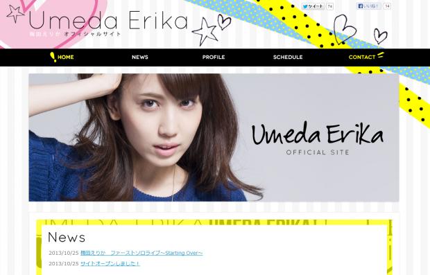 梅田えりか Official Site