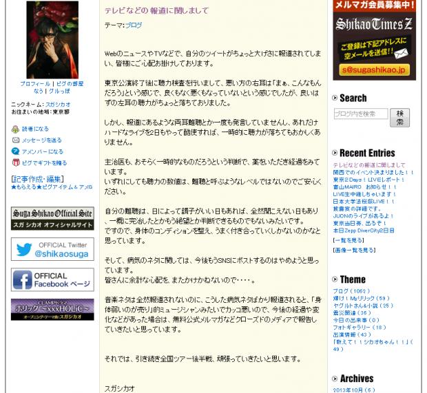 テレビなどの報道に関しまして|スガ シカオ オフィシャルブログ コノユビトマレ Powered by Ameba
