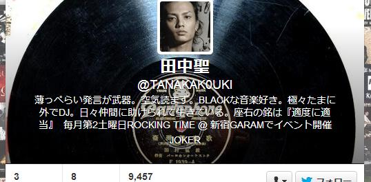 【速報】現在フリー音楽家の田中聖さん、Twitterを始めるwwwwwwwwwwwwwww
