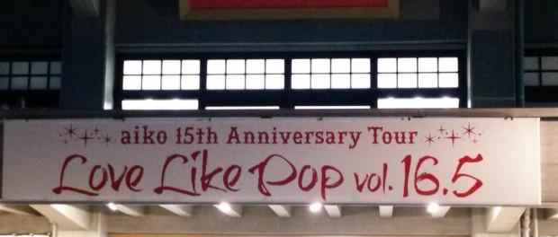 aiko 武道館で復活!「地獄の4日間過ごしたけど、どうにか今日を迎えることができました」