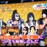 KISSの口からイエモン・B'z・Perfume・EXILE・サザン・X JAPANと名立たる日本人アーティストが出てきて驚きを隠せない類