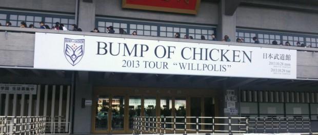 【悲報】これからBUMP OF CHICKENのライブなのにウ●コ漏らした