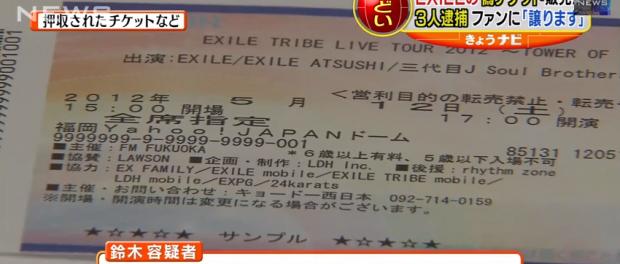 【チケット詐欺】EXILEの偽造チケットで400万円だまし取ったとして神奈川の会社役員(29)ら逮捕【動画】