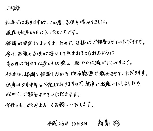 ayatakashima_message1