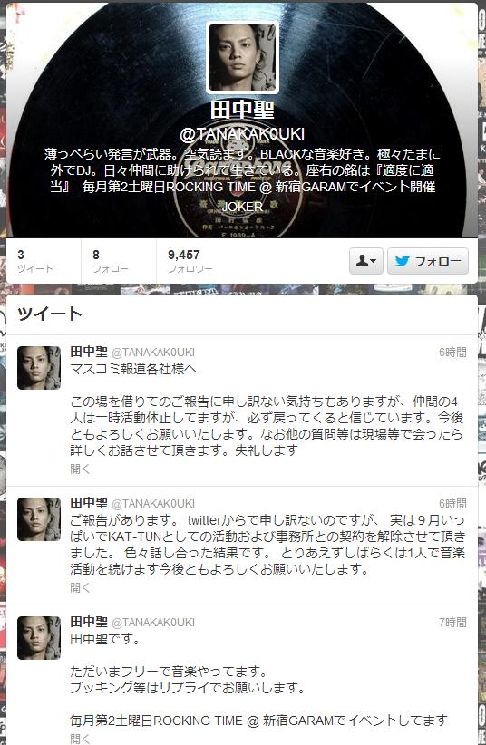 田中聖  TANAKAK0UKI さんはTwitterを使っています