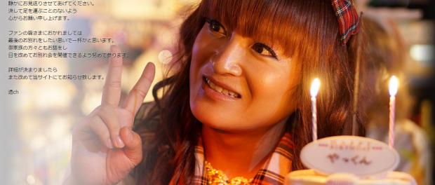 """【動画】美女♂menZ公式サイトでYAKKUN""""最後のスナップ写真""""公開…誕生日にVサイン"""