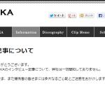 CHAGE and ASKAの所属事務所、週刊文春のASKAのインタビュー記事について「弊社は一切関知しておりません」「事実関係を確認中」
