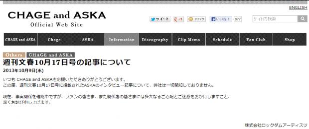 週刊文春10月17日号の記事について « CHAGE and ASKA Official Web Site