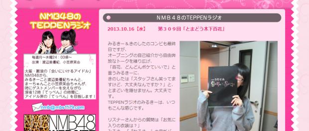 NMB48 渡辺美優紀「ネット上で顔隠し匿名で誹謗中傷は卑怯だ」