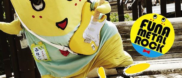 ふなっしーのデビューシングルがレコチョク「着うた」デイリーランキングでAKB抑え初登場1位を獲得