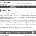 【悲報】所属事務所ロックダムアーティスツ激おこ!遂にASKAの活動自粛が決定