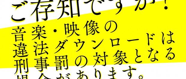 日本レコード協会「ヒット作があれば売り上げは伸びます」…違法ダウンロード刑事罰適用後のソフト売上減少について