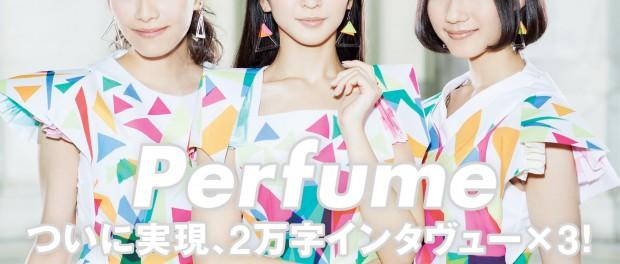 【中田ヤスタカ、リミッター外しやがった…凄ぇぞ!!】本日10/2!!Perfume最新アルバム『LEVEL3』発売!!