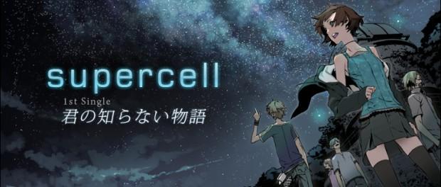 supercellについて語ろうぜ