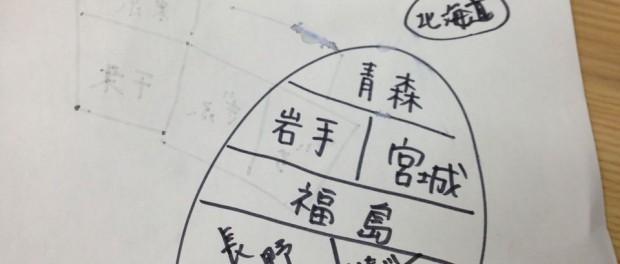 SKE宮前杏実ちゃん(16)が書いた日本地図が酷すぎると話題にwwwwwwwwwwwwww(画像あり)