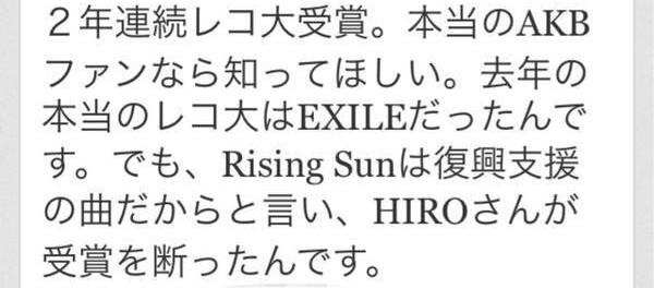 ヲタ「EXILEがレコ大辞退したおかげで大賞受賞できたAKBさんおめでとうwww」