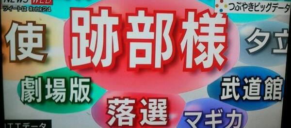 NHK「KARAが解散?そんなものはどうでもいい。跡部様特集だ!」