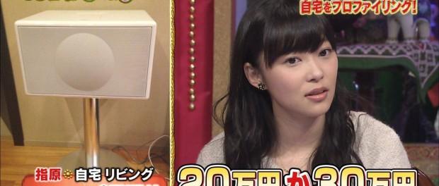 指原莉乃さん(20) 30万円の高級スピーカーを買う