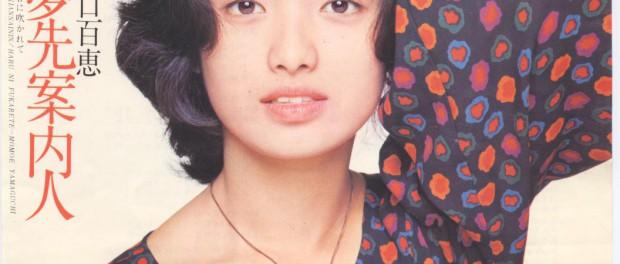 結局、日本史上最高のアイドルって誰なの?