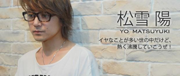 女優・松雪泰子の弟でミュージシャンの松雪陽を逮捕、タクシー運転手に暴行の疑い