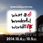 音楽イベント・モンパチフェスが台風23号の接近に伴い2年連続中止に MONGOL800 ga FESTIVAL What a Wonderful World!! 13