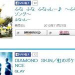 【悲報】GLAYの新曲 ラブライブ、ふなっしーに負けるwwwwwwwwwwww
