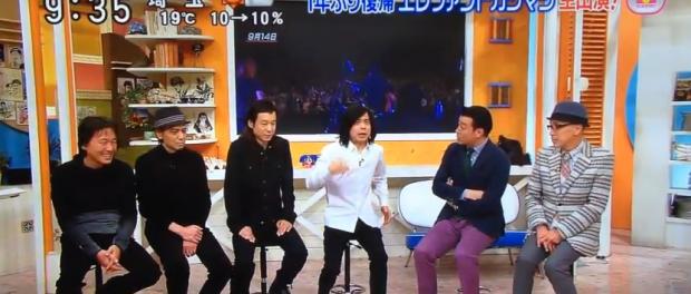 【動画】エレカシ スッキリ生出演で復活報告 宮本浩次「音楽続けるためタバコをやめた」